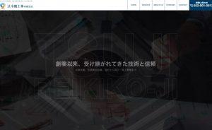辻冷機工事オフィシャルサイト「リニューアル」のお知らせ