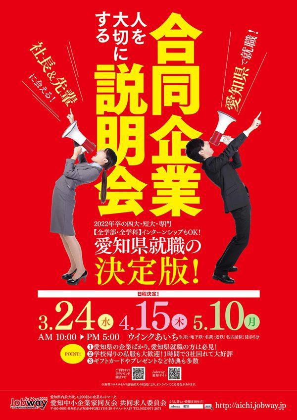 3月24日(水)愛知中小企業同友会 合同企業説明会へ参加します
